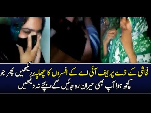 Raid On Prostitution Centre | Pakistan FIA Police | Today News | Trendsinpk