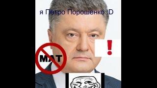 [чат бот Кристина]- я Петро Порошенко :D