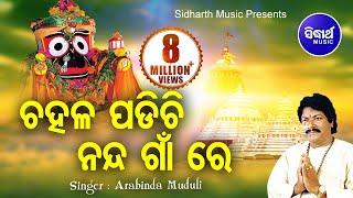 CHAHALA PADICHHI ଚହଳ ପଡିଛି || Album-Kanha Aase Nandighosa Re || Arabinda Muduli || Sidharth Music