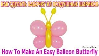 КАК СДЕЛАТЬ ПРОСТУЮ БАБОЧКУ ИЗ ВОЗДУШНЫХ ШАРИКОВ своими руками How to Make an Easy Balloon Butterly