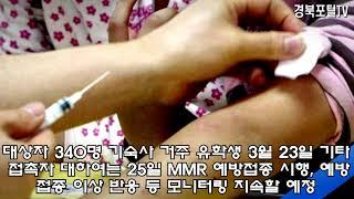 경산시청 최영조시장 유학생 홍역확진 판정 MMR백신 예…