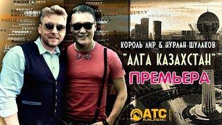 ПРЕМЬЕРА ШИКАРНОЙ ПЕСНИ ✬ Нурлан Шулаков (DE) amp; Король Лир (DE) - Алга Казахстан ✬
