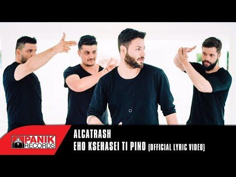 Alcatrash - Έχω Ξεχάσει Τι Πίνω | Official Lyric Video