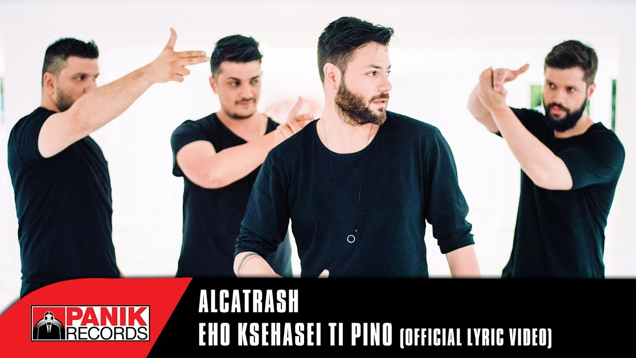 Alcatrash - Έχω Ξεχάσει Τι Πίνω