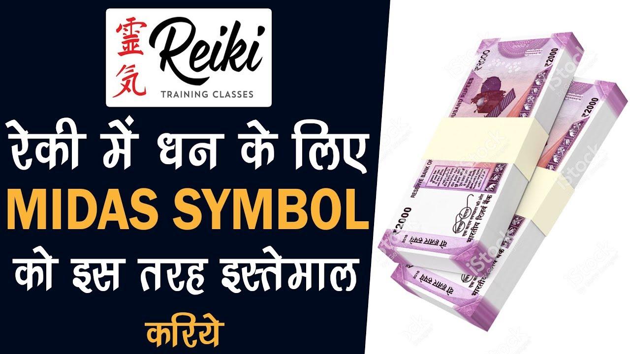 Midas Reiki Symbol For Money Reiki Money Symbol By Satya Narayan