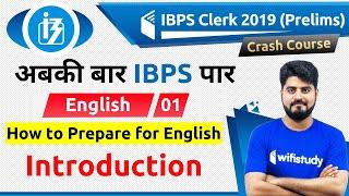 3:00 PM - IBPS Clerk 2019 (Pre) | English by Vishal Sir | Introduction