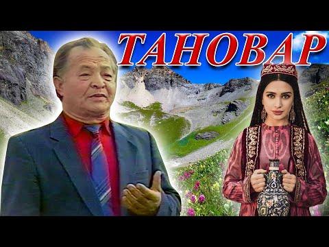 Таваккал Кодиров - ТАНОВАР      TANOVAR