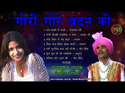 Gori Gore Badan Ki - छतरपुर के लोकगीत - Chandra Bhushan Pathak , Deshraj Patairiya -Mp3 Jukebox