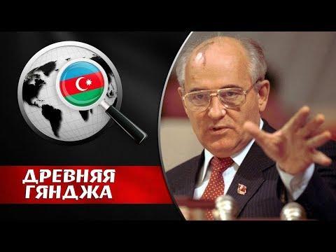 НАГОРНЫЙ КАРАБАХ - ЭТО АЗЕРБАЙДЖАН! Цитата Горбачёва из архивного видео.  Древняя Гянджа 2020