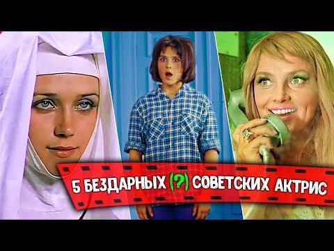 Бездарные красавицы советского кино. Актрисы СССР Наталья Варлей и др.