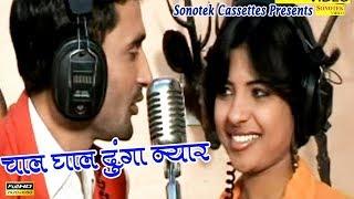 Chal Ghal Du || Annu Kadyan , Ramkesh Jeevenpurwala || Haryanvi Songs