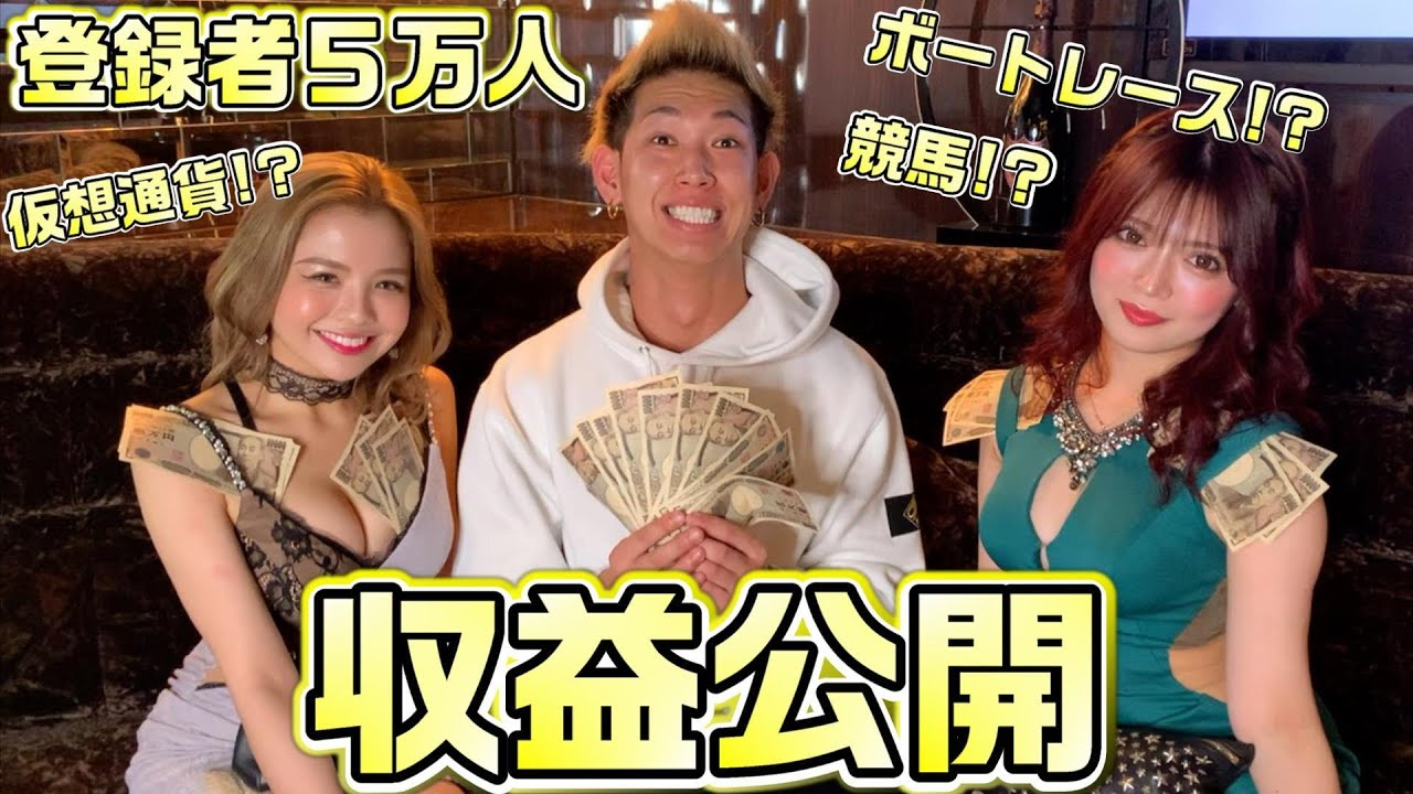 【収益公開】キャバクラで豪遊しながら収益初公開!!【登録者5万人】
