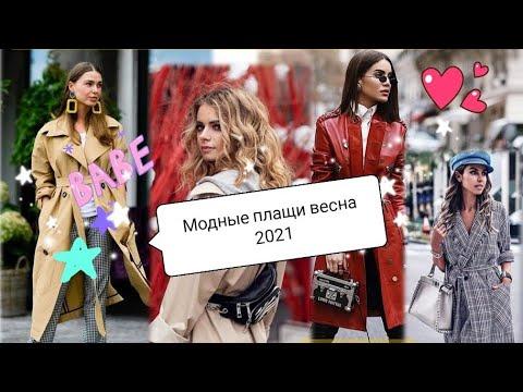 Модные женские плащи на весну 2020