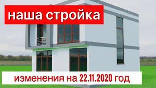 наша стройка изменения на 22.11.2020 год | недвижимость Сочи