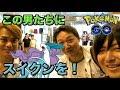 【ポケモンGO】初心者でもスイクンは獲れる!スイクン持っていないウララさんと二階堂さんのために博多駅で�