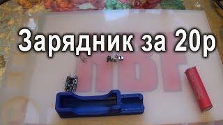 Простое самодельное USB зарядное для 18650