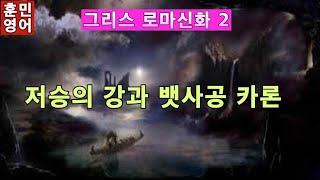 그리스 로마신화(2)/저승의 강과 뱃사공 카론/훈민영어