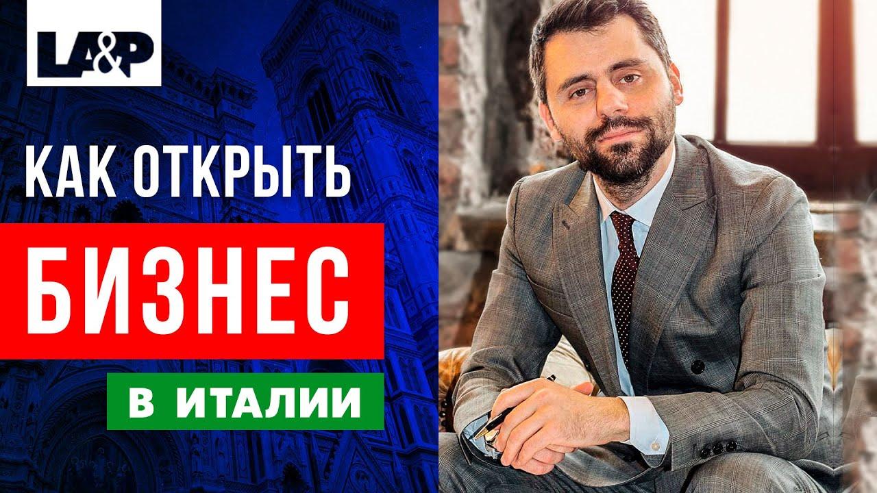 Русскоязычный адвокат в Италии - вид на жительство в италии - как переехать в Италию - внж в италии