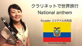 Anthem of  Ecuador 国歌シリーズ『エクアドル共和国』Clarinet Version