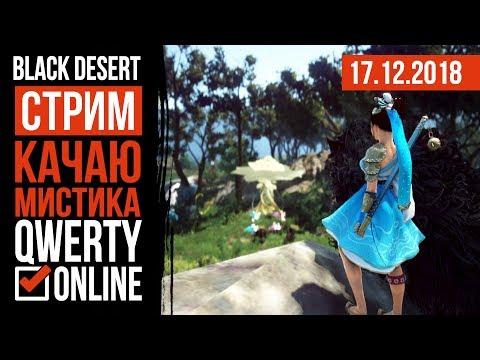 СТРИМ: [BDO]: Black Desert Online - Качаю Мистика.