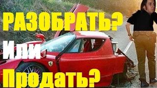 Битые машины: Восстановить или разобрать?!(, 2016-07-18T20:55:40.000Z)