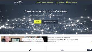 Сайт для заработка денег. Как заработать биткойн без вложений