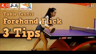 Table Tennis Forehand Flick: 3 Tips To Remember