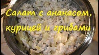 Салат с ананасом, курицей и грибами