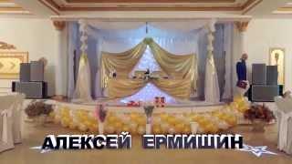 Ермишин Алексей
