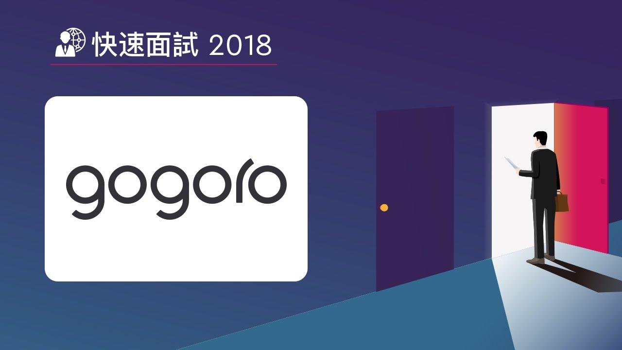 【Speed Interview 2018】Gogoro 睿能創意 - Employer Intro   求職任意門 - YouTube
