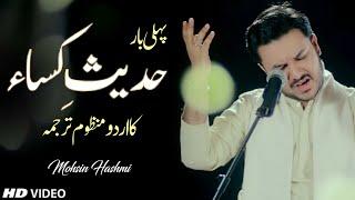 Gambar cover DUA Hadees E Kisa ka Urdu Manzoom tarjuma   حدیثِ کساء   Mohsin Hashmi
