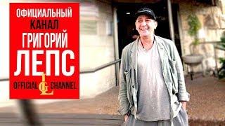 Григорий Лепс - СКОРО - Концерты в Израиле