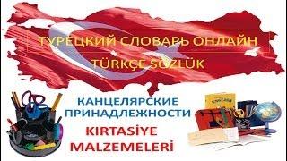 Турецкий язык. Турецкий словарь онлайн. Канцелярские принадлежности