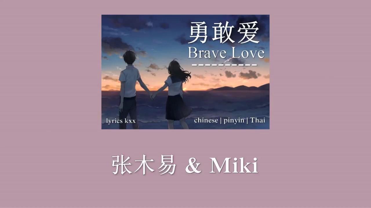 Mi2 - 勇敢愛 กล้าที่จะรัก 【Thaisub & pinyin】Lyrics. - YouTube