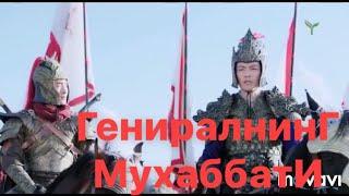 11 Geniralning Muhabbati HD (uzbek tilida) 11 qism // Гениралнинг мухаббати узбек тилида 11 кисим
