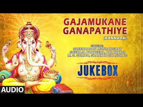 Gajamukane Ganapathiye | Kannada Devotional Songs | Lord Ganesha Kannada Devotional Songs