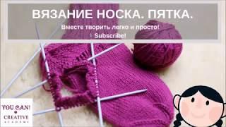 Лёгкий способ вязания пятки носка.