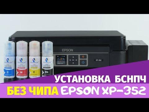 Установка БСНПЧ на бесчиповое МФУ Epson XP-352