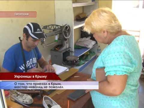 Как живут в Крыму переселенцы с Украины