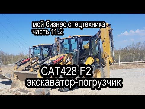 САТ428 F2 экскаватор погрузчик  Спецтехника мой бизнес  часть11.2 ред.2. САТ428 F2