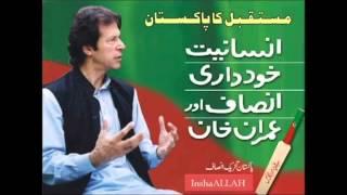 Banay ga Naya Pakistan PTI Song by Atta Ullah Khan Esakhelvi