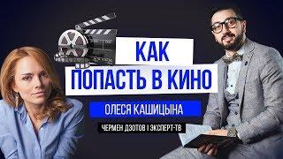 Олеся Кашицына   Как сняться в кино?