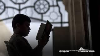 Урок Муфтия Украины - Стремитесь получать религиозные знания