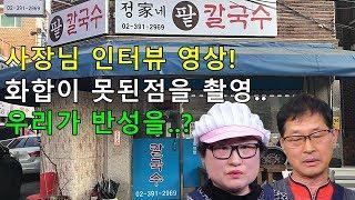 백종원의 골목식당 홍제동 문화촌편 팥칼국수집 방문 후기…