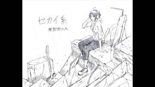 セカイ系(弾き語りcover)