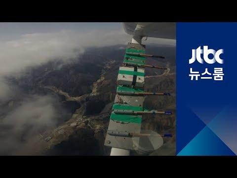 """""""인공비로 미세먼지 막는다""""…경기도 '강우커튼' 실험"""