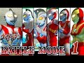 Ultraman FE0 -  Battle Mode Part 1 - ULTRAMAN ( 1080p HD 60fps )