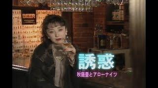 誘惑 (カラオケ) 秋庭豊とアローナイツ