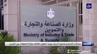 مباحثات اقتصادية وتجارية أردنية سورية  لتطوير العلاقات وإزالة المعوقات بين البلدين - (5/3/2020)