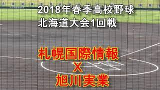 【高校野球】 平成30年度春季北海道大会 札幌国際情報 X 旭川実業